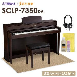 【4/25迄 ヤマハピアノカバープレゼント!】 YAMAHA SCLP-7350 DA 電子ピアノ 88鍵盤 ベージュカーペット(大)セット 【ヤマハ SCLP7350】【配送設置無料・代引不可】【島村楽器限定】