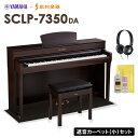 【4/25迄 ヤマハピアノカバープレゼント!】 YAMAHA SCLP-7350 DA 電子ピアノ 88鍵盤 ブラックカーペット(小)セット …