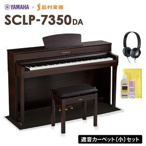 【4/25迄 ヤマハピアノカバープレゼント!】 YAMAHA SCLP-7350 DA 電子ピアノ 88鍵盤 ブラックカーペット(小)セット 【ヤマハ SCLP7350】【配送設置無料・代引不可】【島村楽器限定】