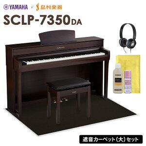 【4/25迄 ヤマハピアノカバープレゼント!】 YAMAHA SCLP-7350 DA 電子ピアノ 88鍵盤 ブラックカーペット(大)セット 【ヤマハ SCLP7350】【配送設置無料・代引不可】【島村楽器限定】