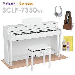 YAMAHA SCLP-7350 WH 電子ピアノ 88鍵盤 マット・メトロノーム・お手入れセット付き 【ヤマハ SCLP7350】【配送設置無料・代引不可】【島村楽器限定】