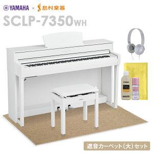 【4/25迄 ヤマハピアノカバープレゼント!】 YAMAHA SCLP-7350 WH 電子ピアノ 88鍵盤 ベージュカーペット(大)セット 【ヤマハ SCLP7350】【配送設置無料・代引不可】【島村楽器限定】