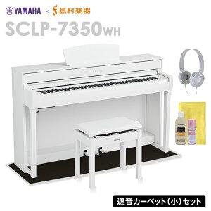 【4/25迄 ヤマハピアノカバープレゼント!】 YAMAHA SCLP-7350 WH 電子ピアノ 88鍵盤 ブラックカーペット(小)セット 【ヤマハ SCLP7350】【配送設置無料・代引不可】【島村楽器限定】