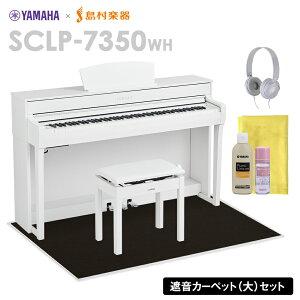 【4/25迄 ヤマハピアノカバープレゼント!】 YAMAHA SCLP-7350 WH 電子ピアノ 88鍵盤 ブラックカーペット(大)セット 【ヤマハ SCLP7350】【配送設置無料・代引不可】【島村楽器限定】
