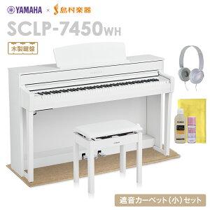 【4/25迄 ヤマハピアノカバープレゼント!】 YAMAHA SCLP-7450 WH 電子ピアノ 88鍵盤 木製鍵盤 ベージュカーペット(小)セット 【ヤマハ SCLP7450】【配送設置無料・代引不可】【島村楽器限定】