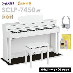 【4/25迄 ヤマハピアノカバープレゼント!】 YAMAHA SCLP-7450 WH 電子ピアノ 88鍵盤 木製鍵盤 ブラックカーペット(小)セット 【ヤマハ SCLP7450】【配送設置無料・代引不可】【島村楽器限定】
