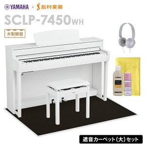 【4/25迄 ヤマハピアノカバープレゼント!】 YAMAHA SCLP-7450 WH 電子ピアノ 88鍵盤 木製鍵盤 ブラックカーペット(大)セット 【ヤマハ SCLP7450】【配送設置無料・代引不可】【島村楽器限定】