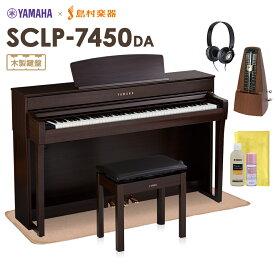 YAMAHA SCLP-7450 DA 電子ピアノ 88鍵盤 木製鍵盤 マット・メトロノーム・お手入れセット付き 【ヤマハ SCLP7450】【配送設置無料・代引不可】【島村楽器限定】