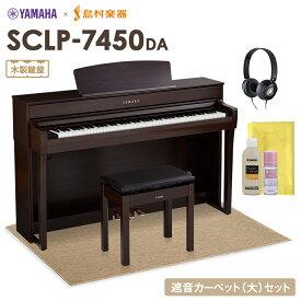 YAMAHA SCLP-7450 DA 電子ピアノ 88鍵盤 木製鍵盤 ベージュカーペット(大)セット 【ヤマハ SCLP7450】【配送設置無料・代引不可】【島村楽器限定】