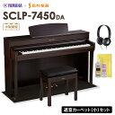 【12/25迄 『鬼滅の刃』楽譜・ピアノクロスプレゼント】 YAMAHA SCLP-7450 DA 電子ピアノ 88鍵盤 木製鍵盤 ブラックカ…
