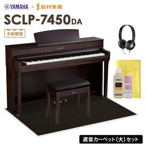 【4/25迄 ヤマハピアノカバープレゼント!】 YAMAHA SCLP-7450 DA 電子ピアノ 88鍵盤 木製鍵盤 ブラックカーペット(大)セット 【ヤマハ SCLP7450】【配送設置無料・代引不可】【島村楽器限定】