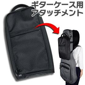E.D.GEAR Bag-on-Bag ギターケース用アタッチメントバッグ エレキギター/ベース/アコギ/エフェクターケース 【EDギア】