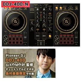 【DJ KOMORI による解説動画付き!】 Pioneer DJ DDJ-400-N DJコントローラー [ rekordbox DJ]付属 【パイオニア】