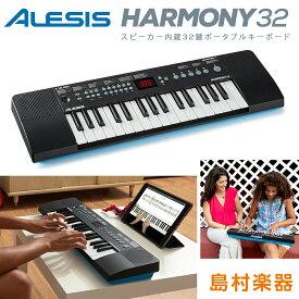 ミニキーボード 電子ピアノ ALESIS Harmony32 32鍵盤 スピーカー内蔵 300音色 40デモソング USB電源/電池可能 【アレシス ポータブル オンラインレッスン付き】