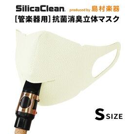シリカクリン 管楽器用 抗菌消臭立体マスク Sサイズ ホワイト 1枚 【 SCWM-S/W 管楽器用マスク】