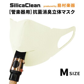シリカクリン 管楽器用 抗菌消臭立体マスク Mサイズ ホワイト 1枚 【 SCWM-M/W 管楽器用マスク】