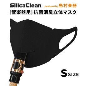 シリカクリン 管楽器用 抗菌消臭立体マスク Sサイズ ブラック 1枚 【 SCWM-S/B 管楽器用マスク】