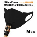 シリカクリン 管楽器用 抗菌消臭立体マスク Mサイズ ブラック 1枚 【シリカクリン SCWM-M/B 管楽器用マスク】