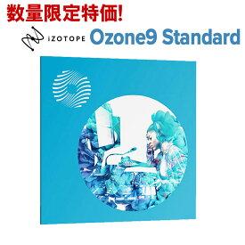【数量限定 特価】 iZotope Ozone9 Standard マスタリングソフト 【アイゾトープ】[メール納品 代引き不可]