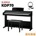 KAWAI KDP70 電子ピアノ デジタルピアノ 88鍵盤 椅子付き 【カワイ】