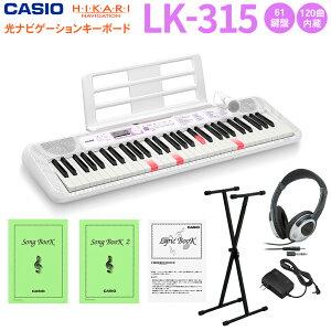 キーボード 電子ピアノ CASIO LK-315 マイク付き スタンド・ヘッドホンセット 光ナビゲーションキーボード 61鍵盤 【カシオ LK315 光る】