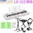 キーボード 電子ピアノ CASIO LK-315 マイク付き スタンド・イス・ヘッドホン・ペダルセット 光ナビゲーションキーボ…
