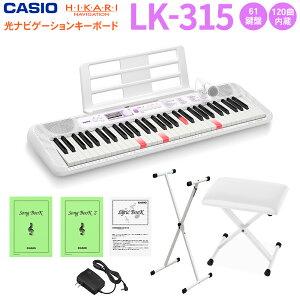 キーボード 電子ピアノ CASIO LK-315 マイク付き 白スタンド・白イスセット 光ナビゲーションキーボード 61鍵盤 【カシオ LK315 光る】