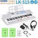 キーボード 電子ピアノ CASIO LK-515 マイク付き ヘッドホンセット 光ナビゲーションキーボード 61鍵盤 【カシオ LK51…