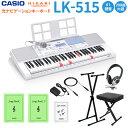 キーボード 電子ピアノ CASIO LK-515 マイク付き スタンド・イス・ヘッドホンセット 光ナビゲーションキーボード 61鍵…