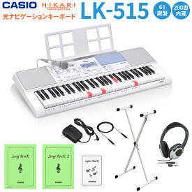 【在庫あり】キーボード 電子ピアノ CASIO LK-515 マイク付き 白スタンド・ヘッドホンセット 光ナビゲーションキーボード 61鍵盤 【カシオ LK515 光る】