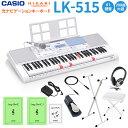キーボード 電子ピアノ CASIO LK-515 マイク付き 白スタンド・白イス・ヘッドホン・ペダルセット 光ナビゲーションキ…