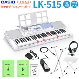 【在庫あり】キーボード 電子ピアノ CASIO LK-515 マイク付き 白スタンド・白イス・ヘッドホン・ペダルセット 光ナビゲーションキーボード 61鍵盤 【カシオ LK515 光る】