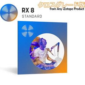 [数量限定特価] iZotope RX8 Standard クロスグレード版 from any paid iZotope product (including Exponential Audio) 【アイゾトープ】