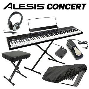 ALESIS Concert ペダル+スタンド+イス+ヘッドホン+キーカバーセット 電子ピアノ フルサイズ・セミウェイト88鍵盤 【アレシス コンサート】【Recital上位機種】