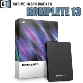 Native Instruments(NI) KOMPLETE13 【ネイティブインストゥルメンツ】