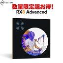 [数量限定 超得セット] iZotope RX8 Advanced ノイズ除去からカラオケ作成までこなすオーディオリペアツール 【アイゾ…
