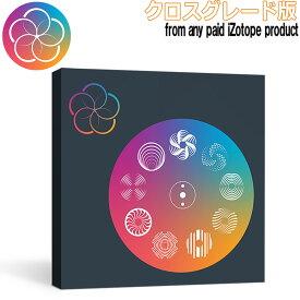 [数量限定特価] iZotope Music Production Suite4 クロスグレード版 from any paid iZotope product 【アイゾトープ】