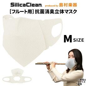 シリカクリン フルート用 抗菌消臭立体マスク Mサイズ ホワイト 1枚 【 SCFM-M/W フルート用マスク】