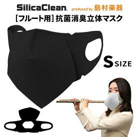 シリカクリン フルート用 抗菌消臭立体マスク Sサイズ ブラック 1枚 【 SCFM-S/B フルート用マスク】