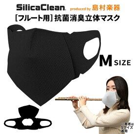 シリカクリン フルート用 抗菌消臭立体マスク Mサイズ ブラック 1枚 【 SCFM-M/B フルート用マスク】