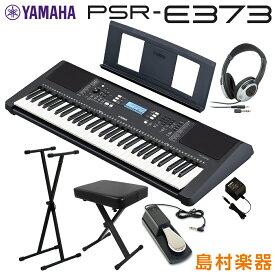 キーボード 電子ピアノ YAMAHA PSR-E373 Xスタンド・Xイス・ヘッドホン・ペダルセット 61鍵盤 ポータブル 【ヤマハ】