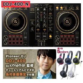 【DJ KOMORI による解説動画付き!】 Pioneer DJ DDJ-400-N デジタル DJ初心者セットLite [本体+rekordbox DJ+audio-technica ヘッドホン] 【パイオニア DDJ400 限定カラー】