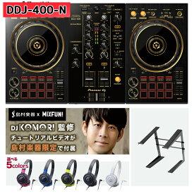 【DJ KOMORI による解説動画付き!】 Pioneer DJ DDJ-400-N デジタル DJ初心者スタンダードセット [本体+rekordbox DJ+audio-technica ヘッドホン+PCスタンド] 【パイオニア DDJ400 限定カラー】