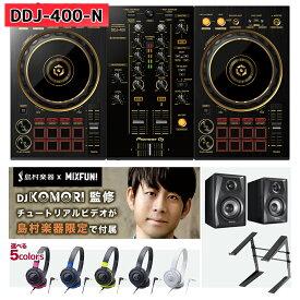 【DJ KOMORI による解説動画付き!】 Pioneer DJ DDJ-400-N デジタル DJ初心者フルセット [本体+rekordbox DJ+audio-technica ヘッドホン+スピーカー+PCスタンド] 【パイオニア DDJ400 限定カラー】