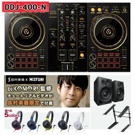 【DJ KOMORI による解説動画付き!】 Pioneer DJ DDJ-400-N + DM-40-B(スピーカー) + ATH-S100(ヘッドホン) + PCスタンド DJ初心者セット DJセット 【パイオニア DDJ400 限定カラー】
