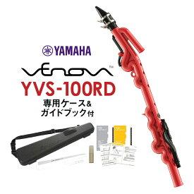 【数量限定!】 YAMAHA Venova ヴェノーヴァ YVS-100RD レッド 限定カラー カジュアル管楽器 【専用ケース付き】 【ヤマハ YVS100 赤】