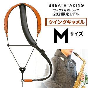 【2021年限定カラー】 breatht...