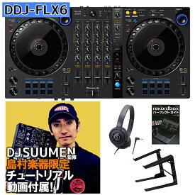 【解説動画付き】 Pioneer DJ DDJ-FLX6 ベーシックセット serato rekordbox どちらも対応! ヘッドホン PCスタンド 【パイオニア】