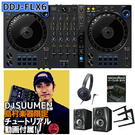【解説動画付き】 Pioneer DJ DDJ-FLX6 スタートセット serato rekordbox どちらも対応! ヘッドホン PCスタンド スピーカーセット 【パイオニア】