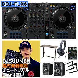 【解説動画付き】 Pioneer DJ DDJ-FLX6 自宅DJコンプリートセット serato rekordbox どちらも対応! DJデスク ヘッドホン PCスタンド スピーカーセット 【パイオニア】